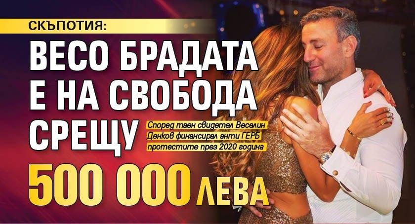 СКЪПОТИЯ: Весо Брадата е на свобода срещу 500 000 лева