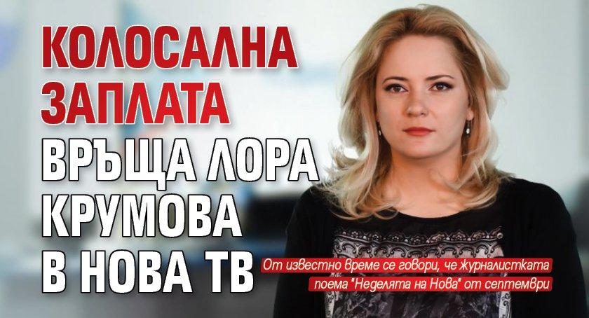Колосална заплата връща Лора Крумова в Нова тв