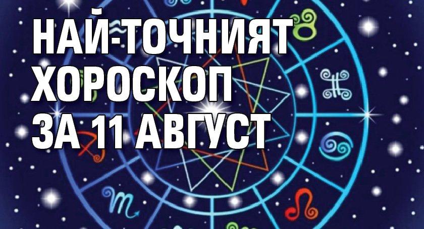 Най-точният хороскоп за 11 август