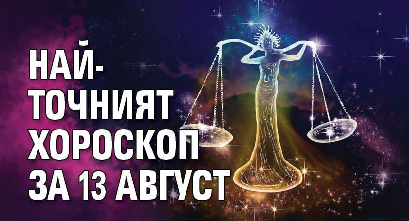 Най-точният хороскоп за 13 август