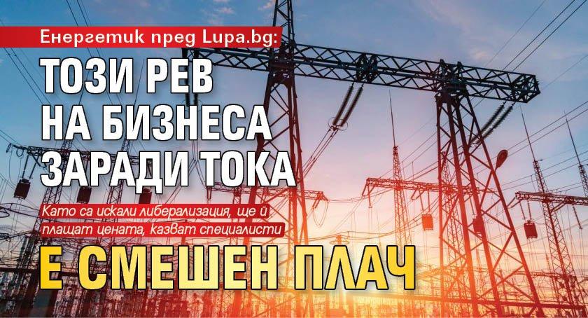 Енергетик пред Lupa.bg: Този рев на бизнеса заради тока е смешен плач