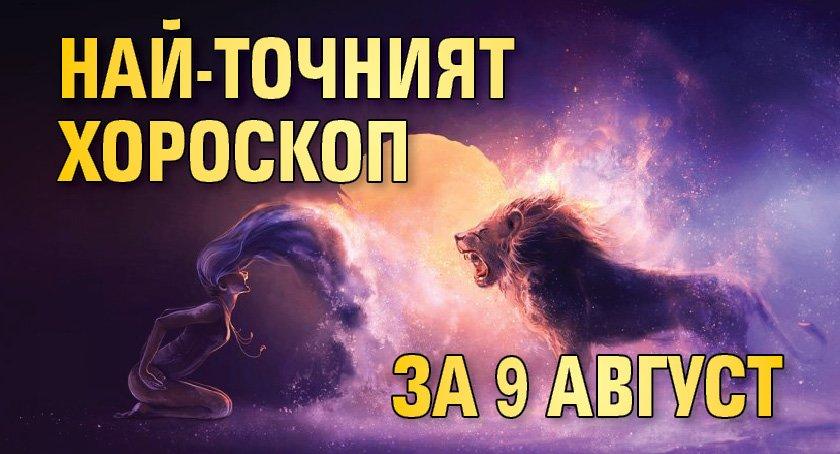 Най-точният хороскоп за 9 август