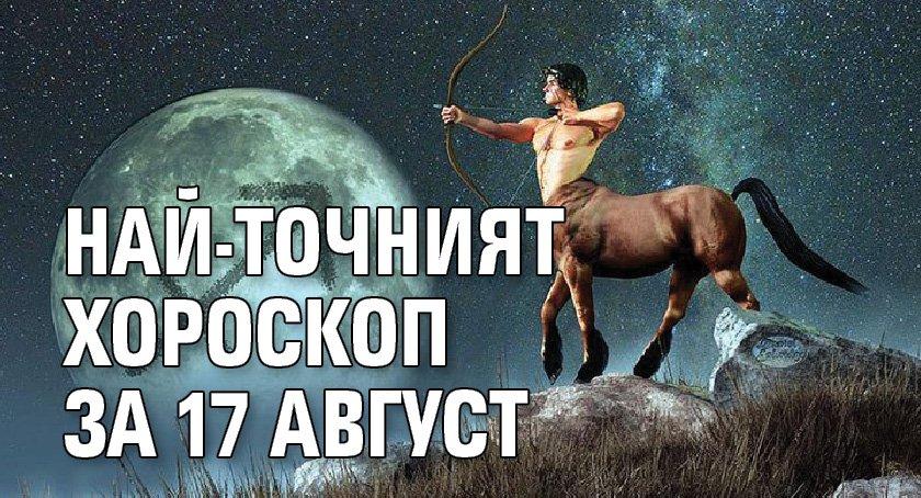 Най-точният хороскоп за 17 август