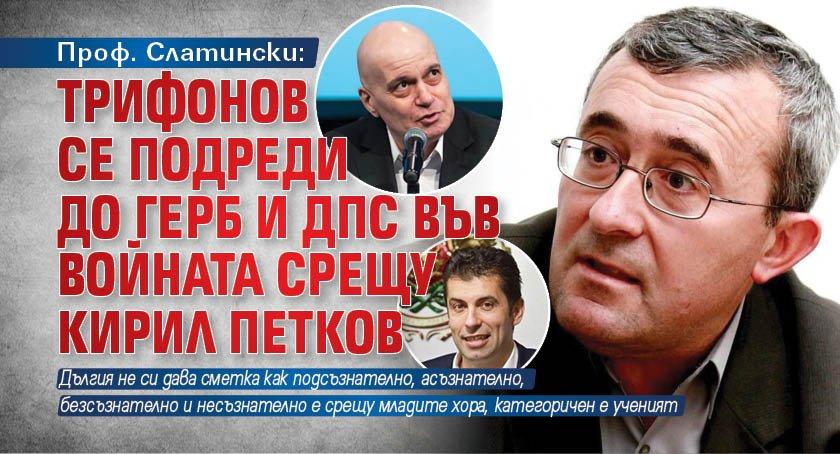 Проф. Слатински: Трифонов се подреди до ГЕРБ и ДПС във войната срещу Кирил Петков