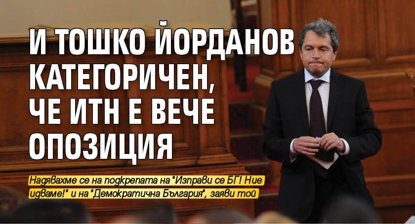 И Тошко Йорданов категоричен, че ИТН е вече опозиция