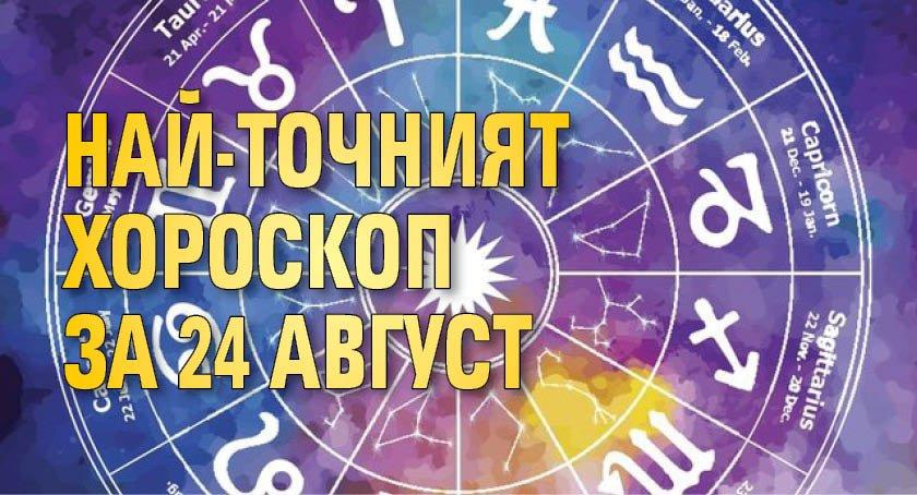 Най-точният хороскоп за 24 август