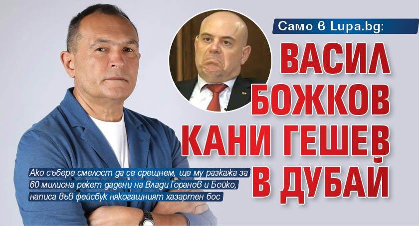 Само в Lupa.bg: Васил Божков кани Гешев в Дубай
