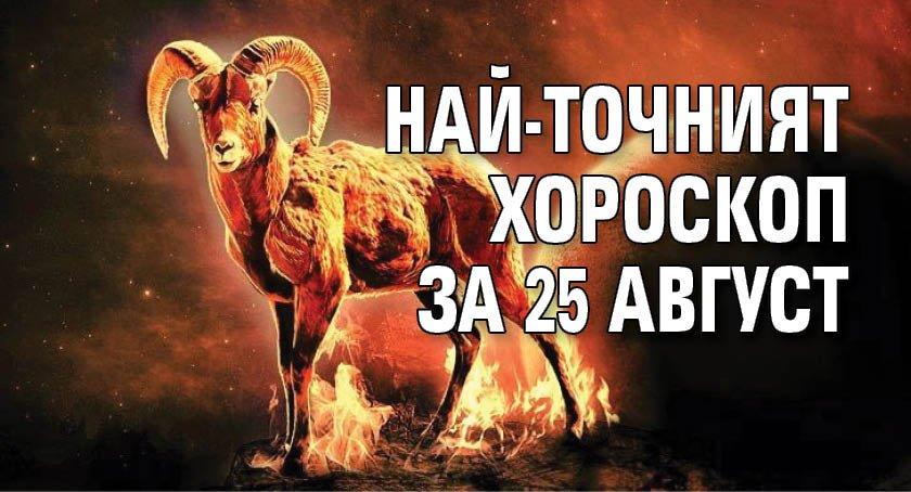 Най-точният хороскоп за 25 август