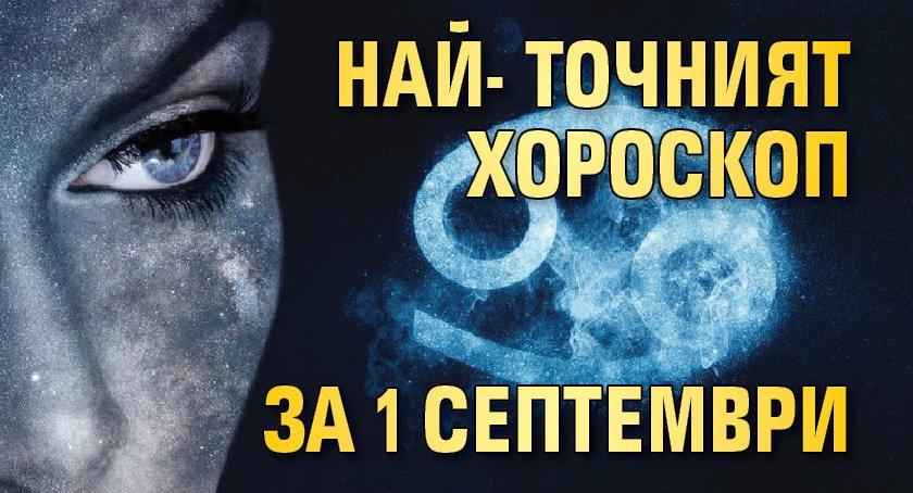Най- точният хороскоп за 1 септември