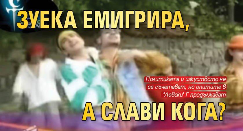Зуека емигрира, а Слави кога?