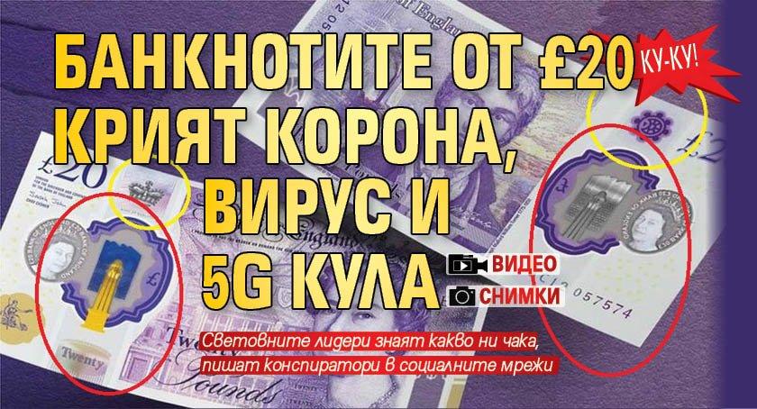 Ку-ку! Банкнотите от £20 крият корона, вирус и 5G кула (ВИДЕО + СНИМКИ)