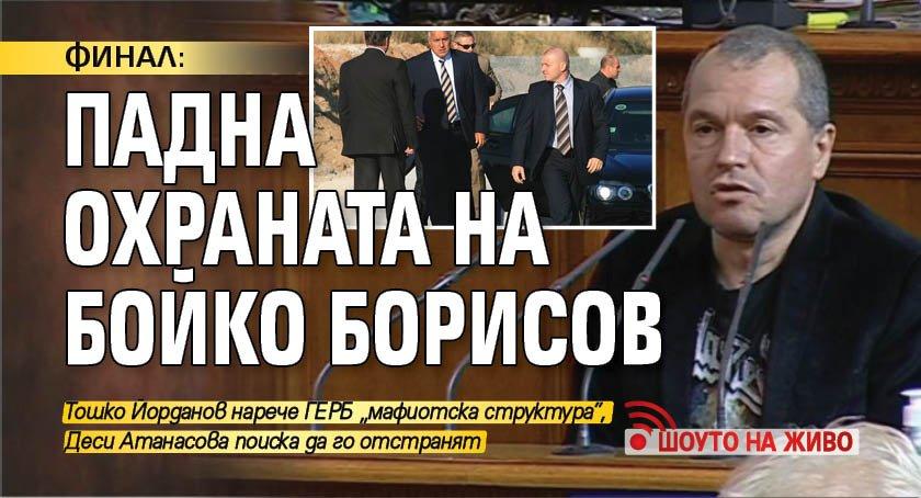 ФИНАЛ: Падна охраната на Бойко Борисов (ШОУТО НА ЖИВО)