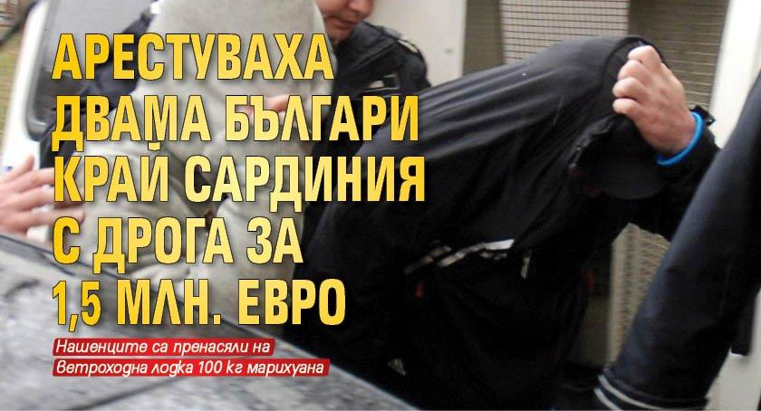 Арестуваха двама българи край Сардиния с дрога за 1,5 млн. евро