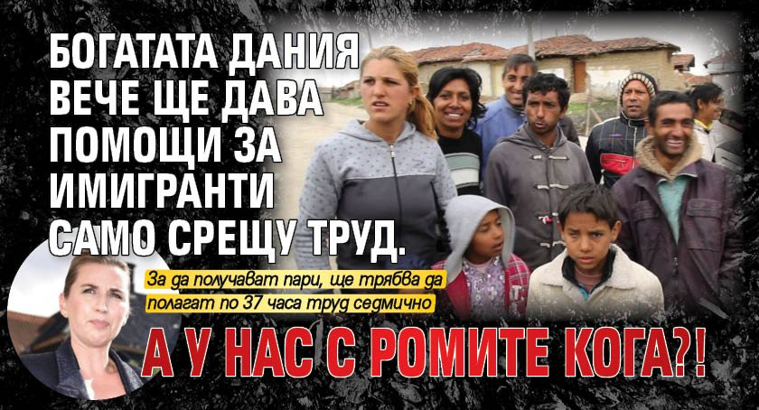 Богатата Дания вече ще дава помощи за имигранти само срещу труд. А у нас с ромите кога?!