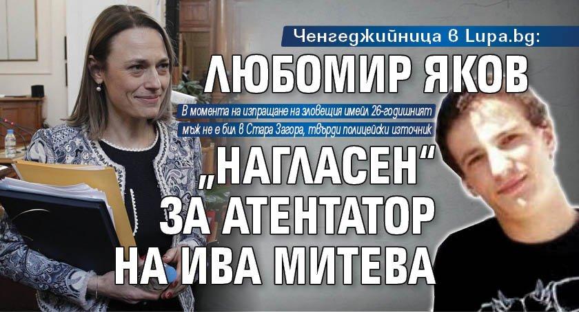 """Ченгеджийница в Lupa.bg: Любомир Яков """"нагласен"""" за атентатор на Ива Митева"""