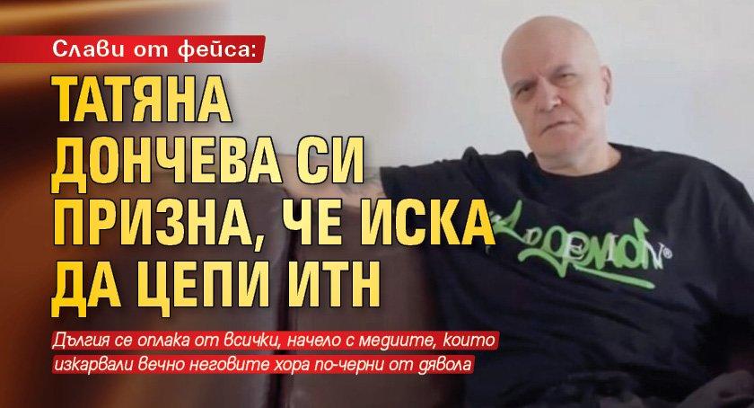 Слави от фейса: Татяна Дончева си призна, че иска да цепи ИТН
