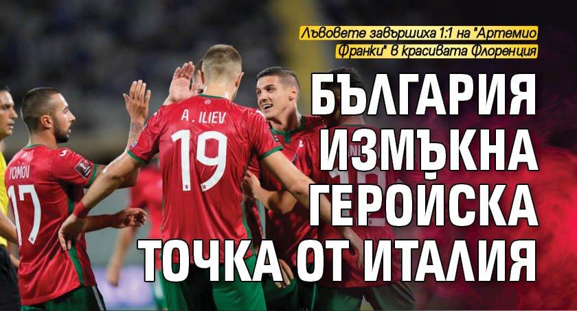 България измъкна геройска точка от Италия