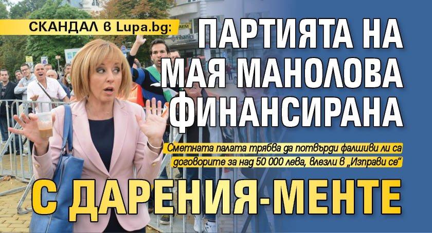 СКАНДАЛ в Lupa.bg: Партията на Мая Манолова финансирана с дарения-менте
