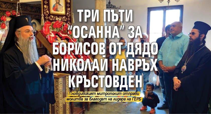 """Три пъти """"Осанна"""" за Борисов от дядо Николай навръх Кръстовден"""
