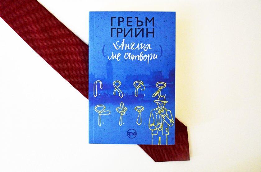 """""""Англия ме сътвори"""" от Греъм Грийн излиза на български след близо 30 години отсъствие от пазара"""