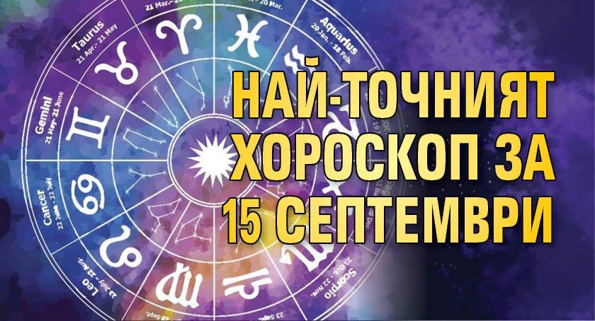 Най-точният хороскоп за 15 септември