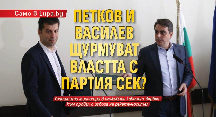 Само в Lupa.bg: Петков и Василев щурмуват властта с партия СЕК?