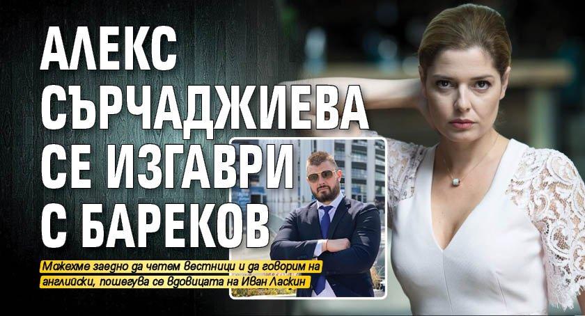 Алекс Сърчаджиева се изгаври с Бареков