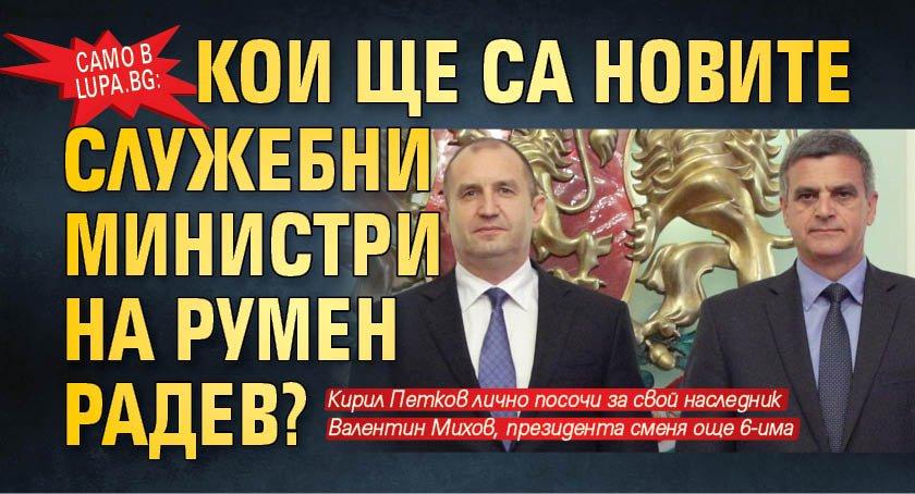 Само в Lupa.bg: Кои ще са новите служебни министри на Румен Радев?