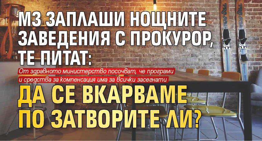МЗ заплаши нощните заведения с прокурор, те питат: Да се вкарваме по затворите ли?