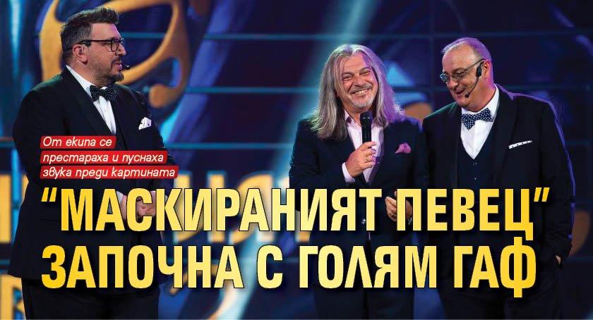 """""""Маскираният певец"""" започна с голям гаф"""