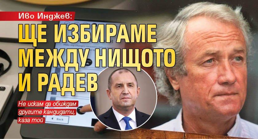 Иво Инджев: Ще избираме между нищото и Радев