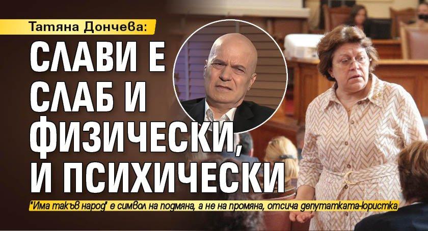 Татяна Дончева: Слави е слаб и физически, и психически
