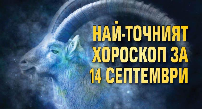Най-точният хороскоп за 14 септември