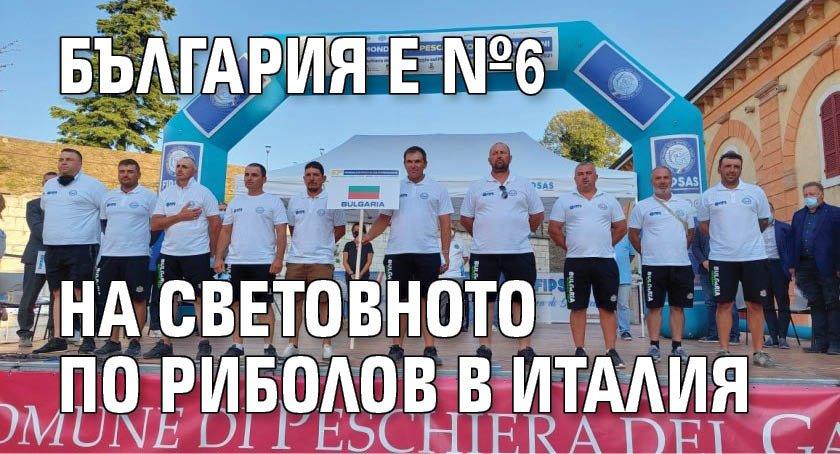България е №6 на световното по риболов в Италия