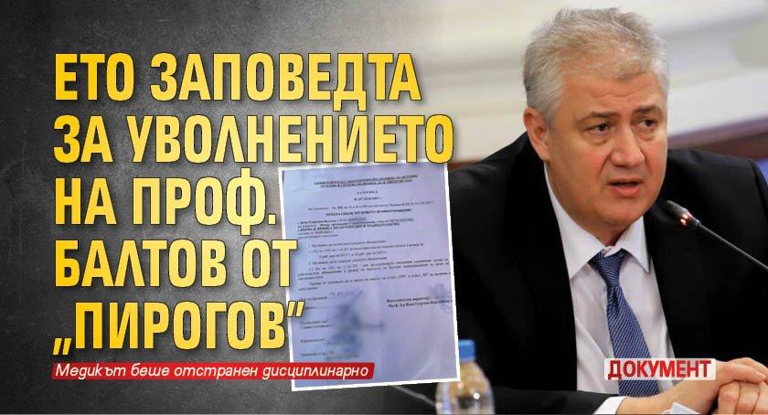 """Ето заповедта за уволнението на проф. Балтов от """"Пирогов"""" (ДОКУМЕНТ)"""
