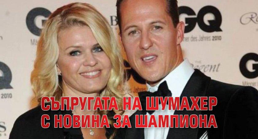 Съпругата на Шумахер с новина за шампиона