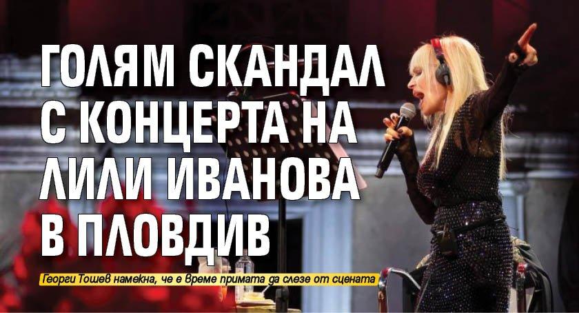 Голям скандал с концерта на Лили Иванова в Пловдив