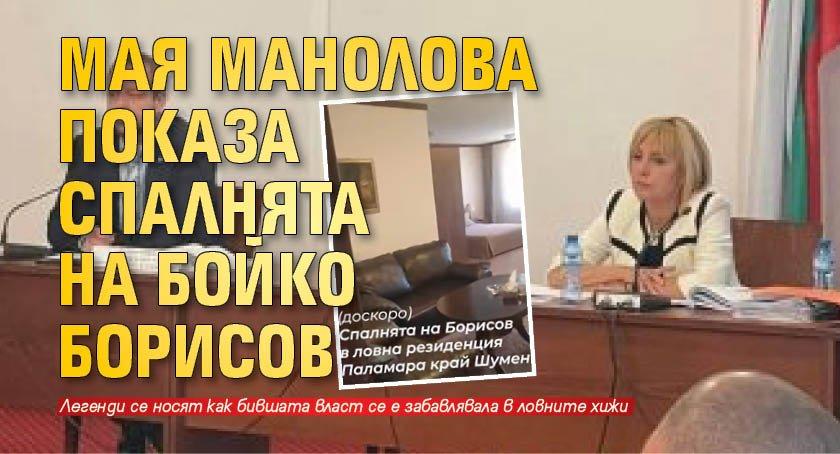 Мая Манолова показа спалнята на Бойко Борисов