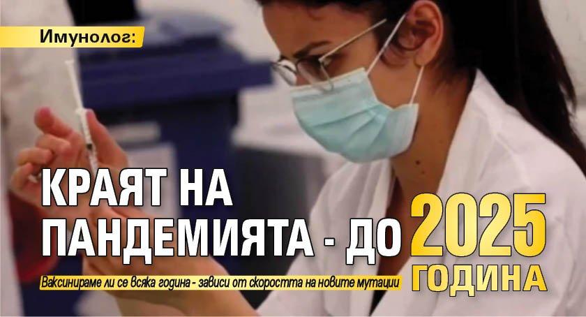 Имунолог: Краят на пандемията - до 2025 г.