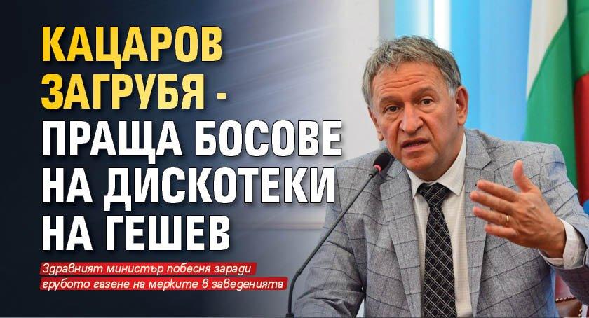 Кацаров загрубя - праща босове на дискотеки на Гешев