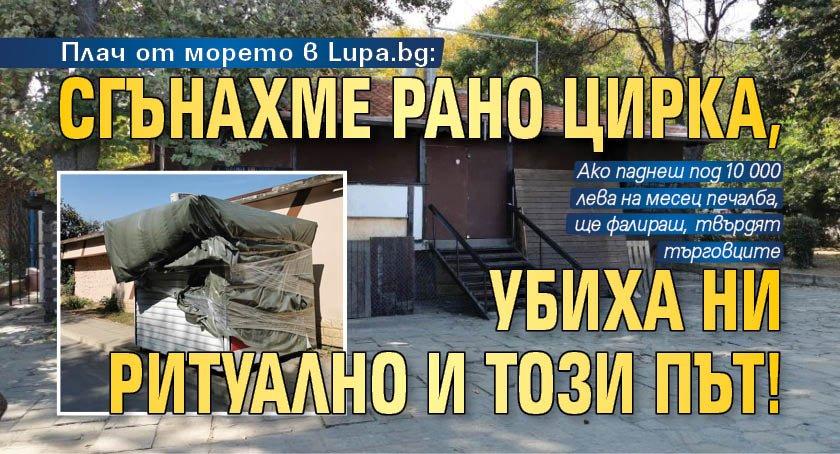 Плач от морето в Lupa.bg: Сгънахме рано цирка, убиха ни ритуално и този път!