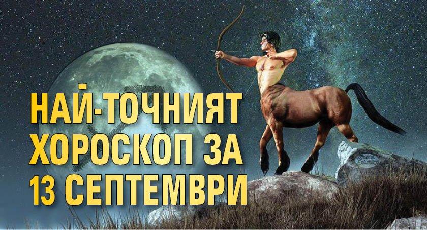 Най-точният хороскоп за 13 септември