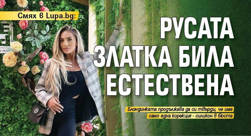 Смях в Lupa.bg: Русата Златка била естествена
