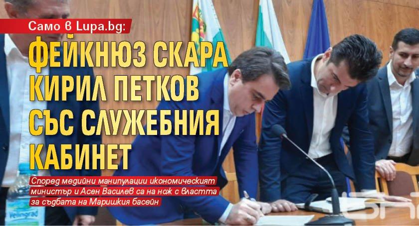 Само в Lupa.bg: Фейкнюз скара Кирил Петков със служебния кабинет