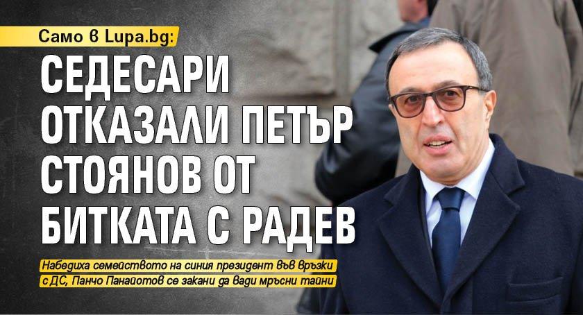 Само в Lupa.bg: Седесари отказали Петър Стоянов от битката с Радев