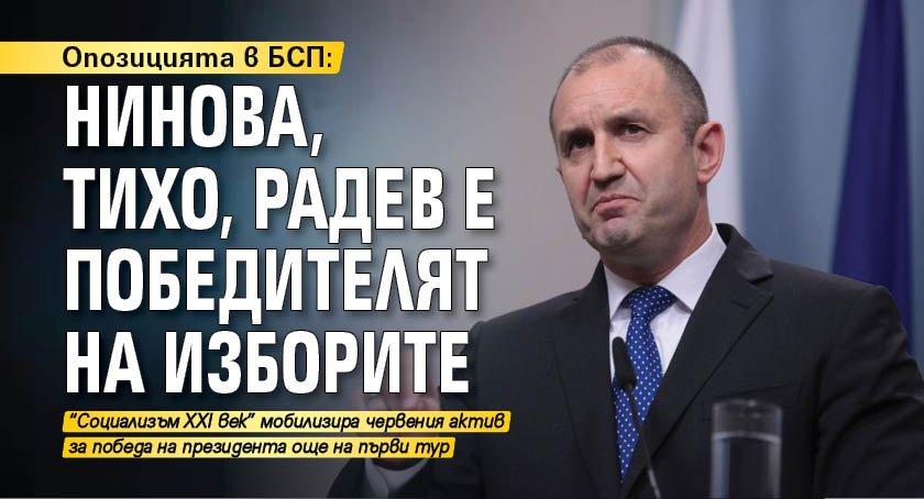 Опозицията в БСП: Нинова, тихо, Радев е победителят на изборите