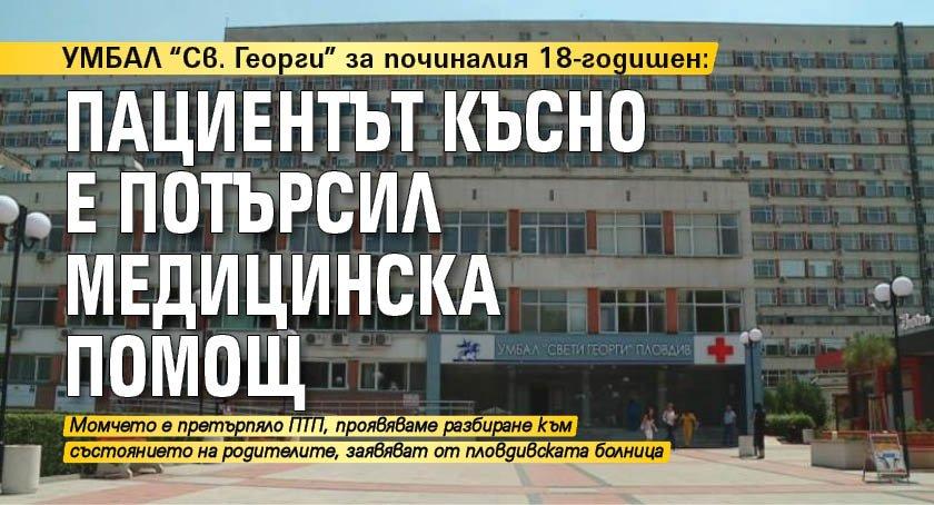"""УМБАЛ """"Св. Георги"""" за починалия 18-годишен: Пациентът късно е потърсил медицинска помощ"""
