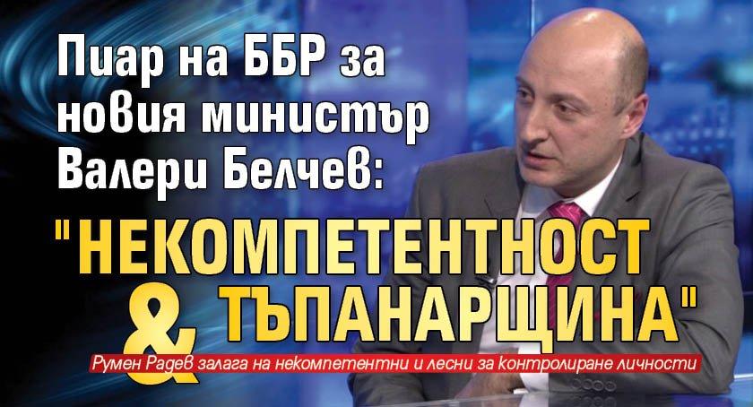 Пиар на ББР за новия министър Валери Белчев: Колосално недоразумение