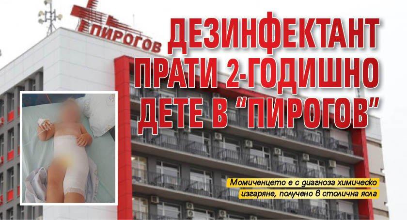 """Дезинфектант прати 2-годишно дете в """"Пирогов"""""""