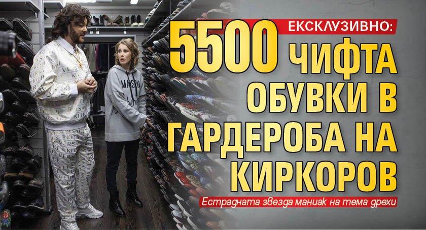 ЕКСКЛУЗИВНО: 5500 чифта обувки в гардероба на Киркоров